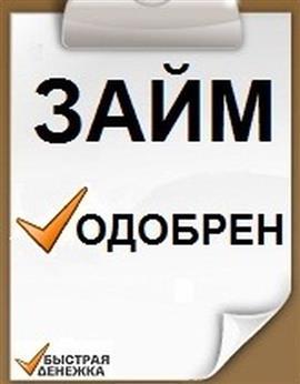 Микрозайм без отказа украина